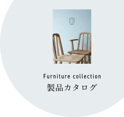 Furniture collection 製品カタログ